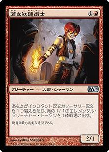 Young Pyromancer / 若き紅蓮術士
