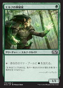 Elvish Mystic / エルフの神秘家