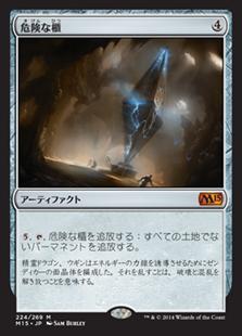 Perilous Vault / 危険な櫃