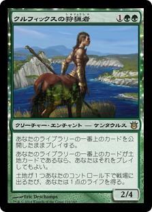 Courser of Kruphix / クルフィックスの狩猟者