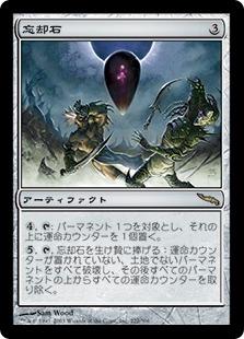 Oblivion Stone / 忘却石