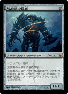 Blightsteel Colossus / 荒廃鋼の巨像