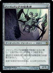 Phyrexian Revoker / ファイレクシアの破棄者