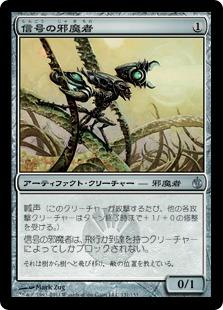 Signal Pest / 信号の邪魔者