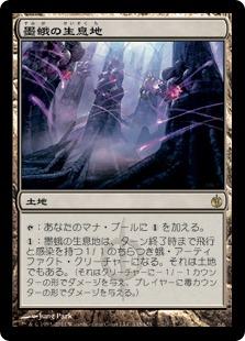 Inkmoth Nexus / 墨蛾の生息地