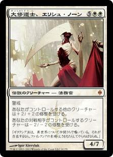 Elesh Norn, Grand Cenobite / 大修道士、エリシュ・ノーン
