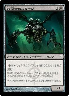 Vault Skirge / 大霊堂のスカージ