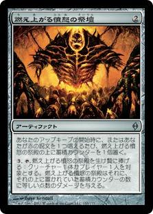 Shrine of Burning Rage / 燃え上がる憤怒の祭殿