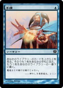 Sleight of Hand / 手練