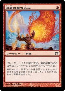 Lava Spike / 溶岩の撃ち込み