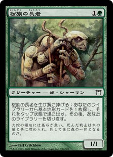 Sakura-Tribe Elder / 桜族の長老