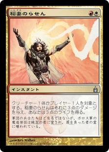 Lightning Helix / 稲妻のらせん