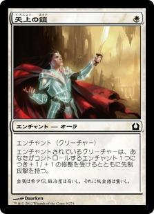 Ethereal Armor / 天上の鎧