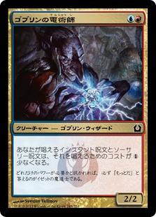 Goblin Electromancer / ゴブリンの電術師