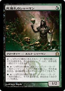 Deathrite Shaman / 死儀礼のシャーマン