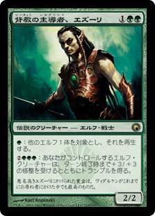 Ezuri, Renegade Leader / 背教の主導者、エズーリ