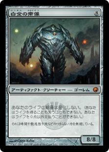 Platinum Emperion / 白金の帝像
