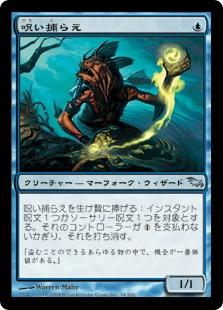 Cursecatcher / 呪い捕らえ