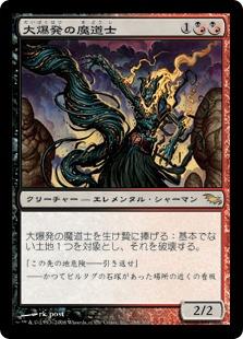 Fulminator Mage / 大爆発の魔道士