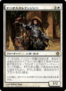 Ranger of Eos / イーオスのレインジャー