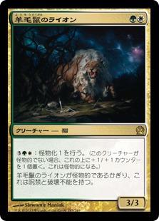 Fleecemane Lion / 羊毛鬣のライオン