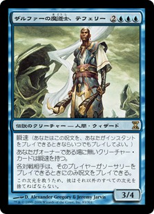Teferi, Mage of Zhalfir / ザルファーの魔道士、テフェリー