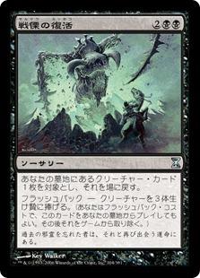 Dread Return / 戦慄の復活