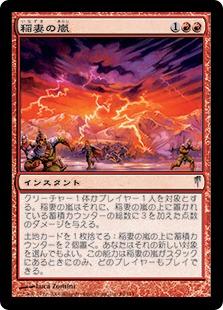 Lightning Storm / 稲妻の嵐