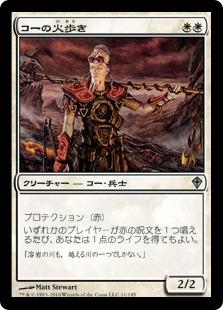 Kor Firewalker / コーの火歩き