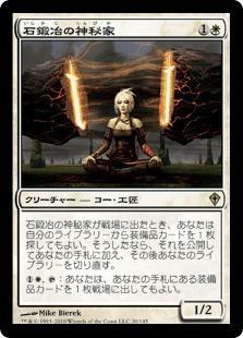 Stoneforge Mystic / 石鍛冶の神秘家