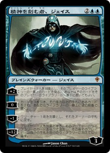 Jace, the Mind Sculptor / 精神を刻む者、ジェイス