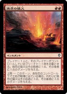 Searing Blaze / 焼尽の猛火
