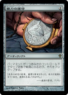 Amulet of Vigor / 精力の護符