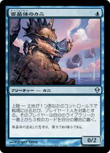 Hedron Crab / 面晶体のカニ