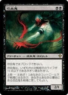 Bloodghast / 恐血鬼