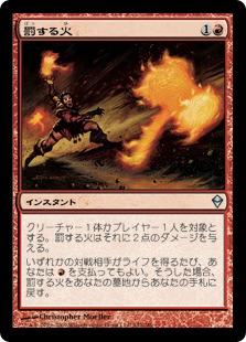 Punishing Fire / 罰する火