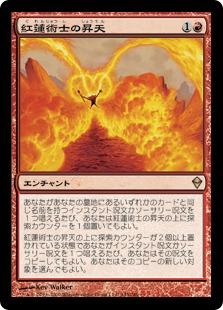 Pyromancer Ascension / 紅蓮術士の昇天