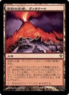 Valakut, the Molten Pinnacle / 溶鉄の尖峰、ヴァラクート