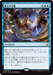 Dragonlord's Prerogative / 龍王の大権