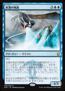 Icefall Regent / 氷瀑の執政