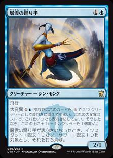 Stratus Dancer / 層雲の踊り手
