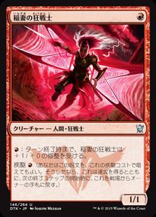 Lightning Berserker / 稲妻の狂戦士