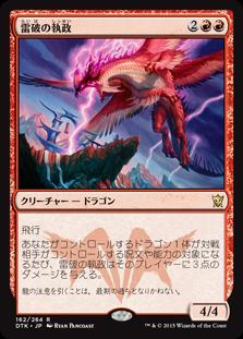 Thunderbreak Regent / 雷破の執政