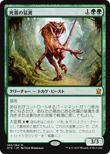 Deathmist Raptor / 死霧の猛禽