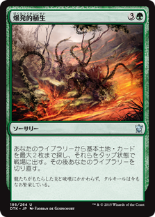 Explosive Vegetation / 爆発的植生