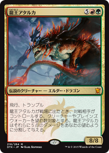 Dragonlord Atarka / 龍王アタルカ