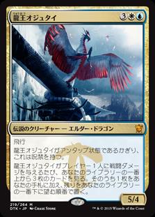 Dragonlord Ojutai / 龍王オジュタイ