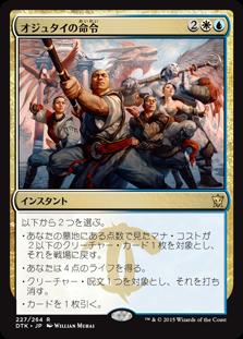 Ojutai's Command / オジュタイの命令