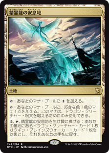 Haven of the Spirit Dragon / 精霊龍の安息地