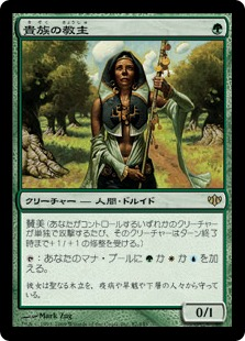 Noble Hierarch / 貴族の教主